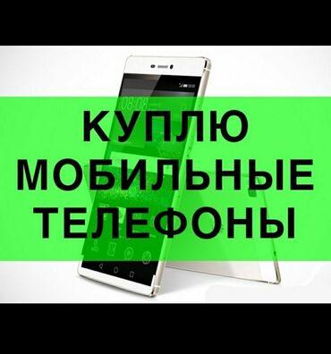 Телефон бишкек купить - Кыргызстан: Куплю телефоны звоните !