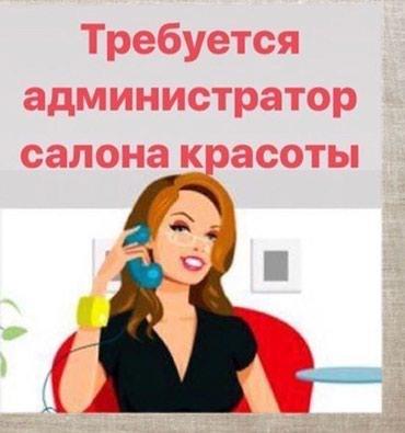 ТРЕБУЕТСЯ Администратор – менеджер в в Бишкек