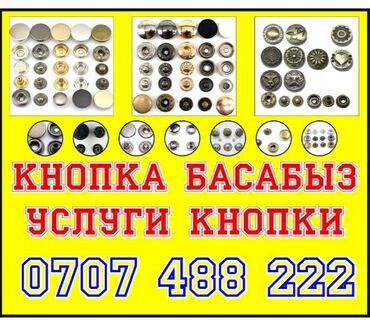 услуги холодильщика в Кыргызстан: Услуги кнопки .Кнопка басабыз.Мадина базарда