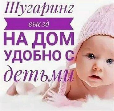 сахарная депиляция шугаринг в Кыргызстан: ШУГАРИНГ ВЫЕЗД!!ШУГАРИНГ ВЫЗОВ!!АННАШугаринг на выезд