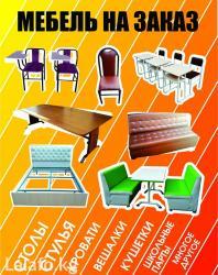 угловая кухонная мягкая мебель в Кыргызстан: Делаю кухонные столы, стулья, табуретки на заказ Цена комплекта(стол