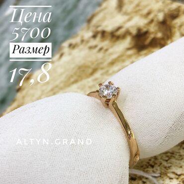 Next платье - Кыргызстан: Золотые кольца золото 585 пробы кольца одноглазки ( классические кольц