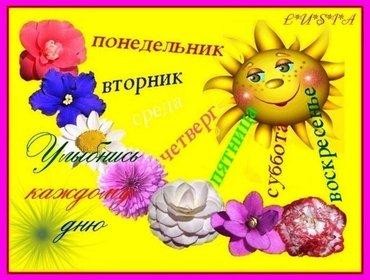 Репетитор 1-4 кл. - русский язык, математика, чтение. Подготовка к в Бишкек