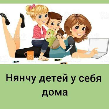 Услуги - Беловодское: Нянька на час/день/ночь/сутки у себя дома.Час - 80 сомСело