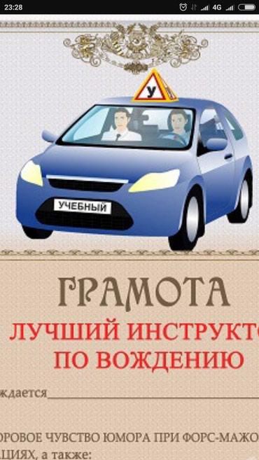 Обучение вождению автомобиля. в Бишкек