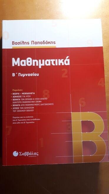 Υπηρεσίες - Ελλαδα: Βοήθημα Μαθηματικών Β'Γυμνασιου/ Εκδόσεις Σαββάλας. Βρίσκεται σε