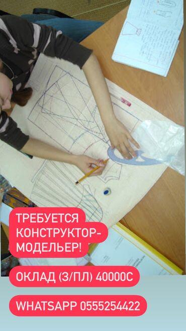 Швейное дело - Бишкек: Конструктор-модельер! Оклад 40000с
