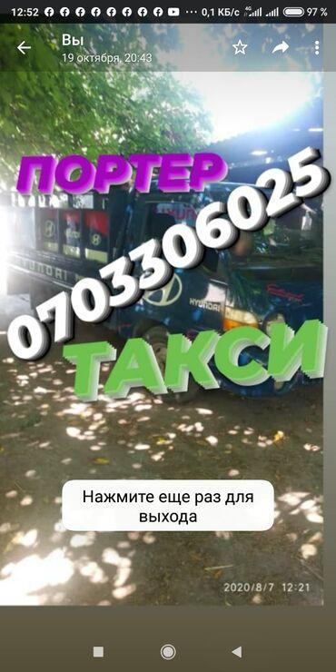 Портер такси, В районе Дордой,Нижняя аларча,Кож завод, Старый талчок