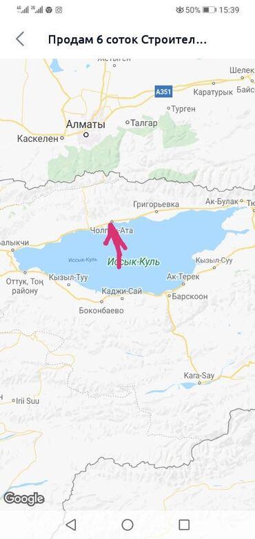 derevjannye igrushki na elku в Кыргызстан: Продам 6 соток Строительство