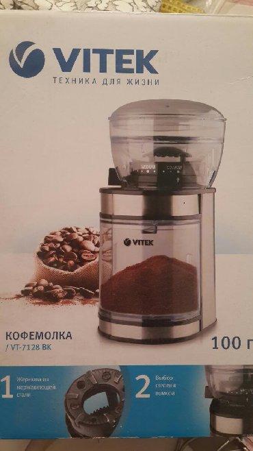 колба для кофеварки vitek в Кыргызстан: Кофемолка VITEK VT-7128 BKВыбор степени помола. Жернова из