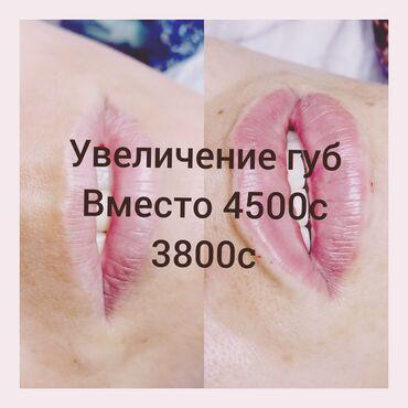 сколько зарабатывают косметологи в бишкеке in Кыргызстан   КОСМЕТОЛОГИЯ: Косметолог   Увеличение губ   Сертифицированный косметолог