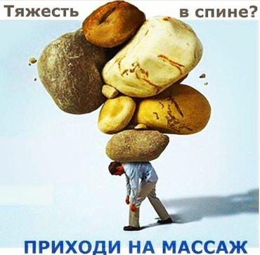 .,.массажбишкекмассаж!Ура!Конец в Бишкек