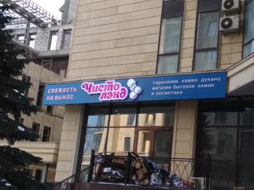объемные буквы наружная реклама лайтбокс световые короба любой сложнос в Бишкек