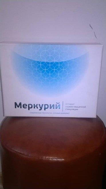 Медицинское оборудование - Кыргызстан: Аппарат нервно-мышечной стимуляции. Физиотерапевтический аппарат