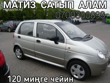 Daewoo Matiz 2005 | 999999999 км