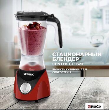 доставка продуктов в бишкеке в Кыргызстан: Красный блендер Centek CT-1323 открывает широкие возможности по