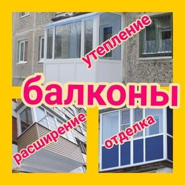 Утепление (+ Расширение) балконов, в Бишкек