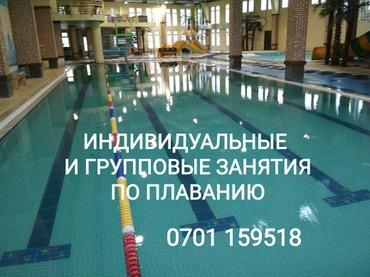 Плавание в Бишкек