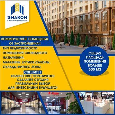 Жалал абад сойкулар - Кыргызстан: Комерческие помещения для вашего бизнеса в городе Джалал-Абад !!!  Гус