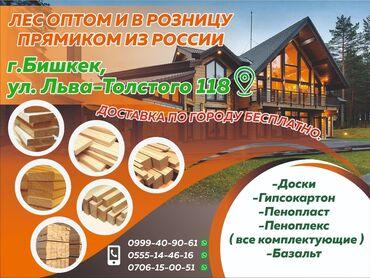 установка газового котла цена в Кыргызстан: Доски | Береза | Бесплатная доставка