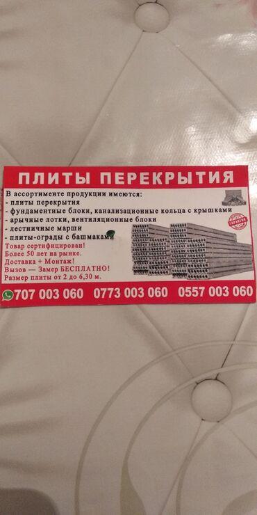 Ремонт и строительство - Кыргызстан: Плиты перекрытия | Установка, Бесплатный выезд