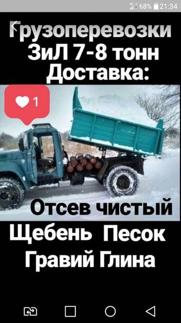 авто из германии в Ак-Джол: ЗИЛ доставка песок гравий отсев щебень глина чернозем горный чистый