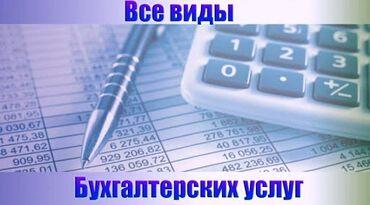 Баяндар кыргызча - Кыргызстан: Весь комплекс бухгалтерских услуг по разумной цене!Бухгалтерские