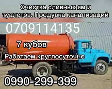 очистка сливных ям в Кыргызстан: Чистка сливных ям и туалета продувка канализации