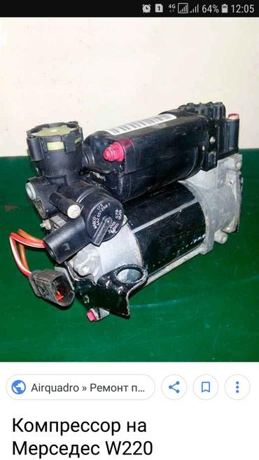 Продажа и ремонт компрессоров на 220, 211, в Бишкек