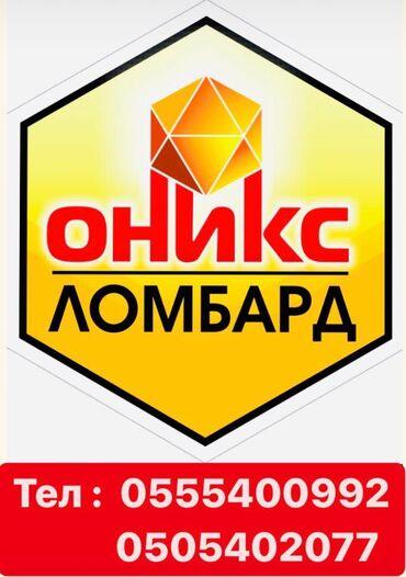 процент деньги бишкек in Кыргызстан | ЛОМБАРДЫ, КРЕДИТЫ: Ломбард, Автоломбард | Кредит, Займ | Без поручителей