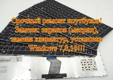 Срочный ремонт ноутбуков! Замена экранов; клавиатур; жёстких дисков;