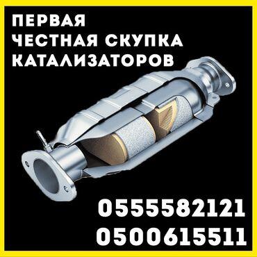 Ипотекага уй алуу - Кыргызстан: Скупка катализатора скупка катализатор скупка катализатор катализатор