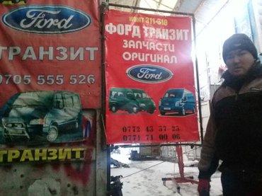 форд транзит.запчасти из германи оригинал в Бишкек