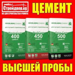 цемент казахстан в Кыргызстан: ЦЕМЕНТHeidelbergCement - один из крупнейших производителей