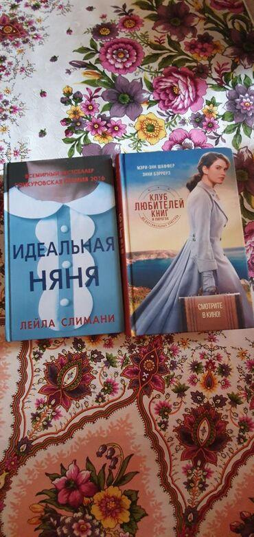 Книги, журналы, CD, DVD в Кыргызстан: Книги в идеальном состоянии