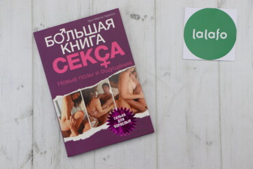 """Спорт и хобби - Украина: Книга """"Большая книга секса"""" Тільки для дорослих    Тверда палітурка Ст"""