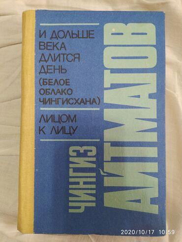 художественные книги в Кыргызстан: Художественная литератураКнигиПо 20 сомСтрого самовывозОриентировочно