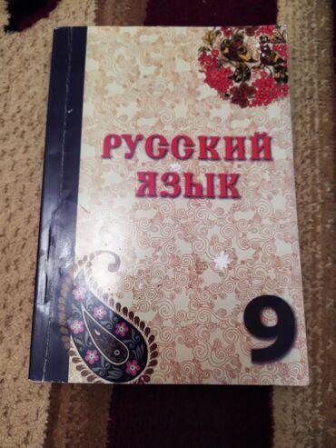 Rus dili dərslik 9cu sinif