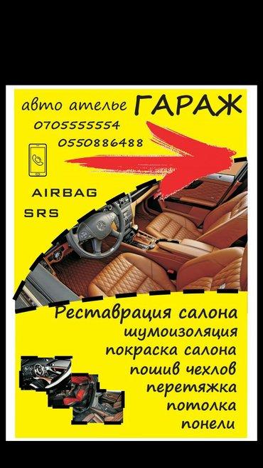 Авто-ателье Гараж РЕСТАВРАЦИЯ САЛОНА*  в Бишкек