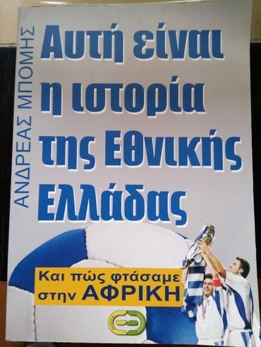 ''Η ιστορια της Εθνικης Ελλαδος'' σε αριστη κατασταση, 580 σελιδες σε Central Thessaloniki