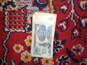 Купюры в Кыргызстан: Продам билет Государственного Банка СССР 5 рублей обычного качества