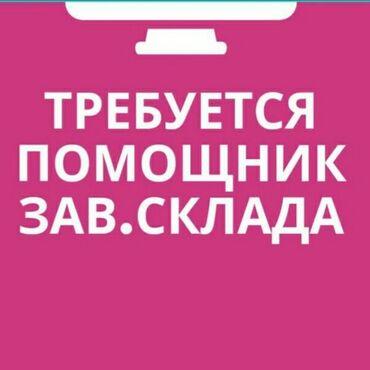 videokarta dlja nastol nogo komp jutera в Кыргызстан: Зав.складка жардамчы керек. Иш убактысы 5/2, 10:00-18:00 чейин