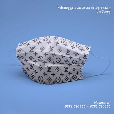 медицинские одноразовые халаты в Кыргызстан: Мин. заказ 10 шт. Защитные маски с рисунком от производителя.Модная