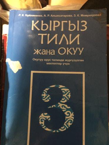 2ая часть в Бишкек