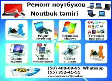 Ремонт ноутбуков. широкий ассортимент in Bakı
