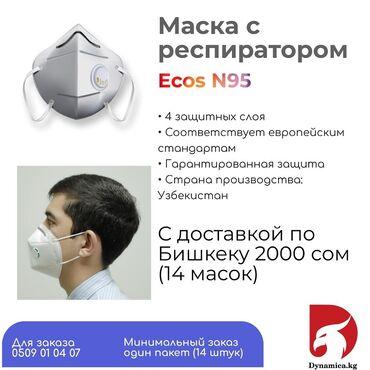 В наличии медицинские маски с респиратором Ecos N95 Продукт высокого