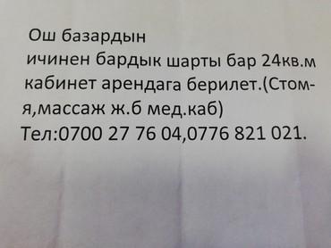 стоматолог-терапевт в Кыргызстан: Сдаю