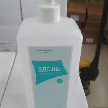 Продаю Кожный антисептик Эдель и дез. раствор део бактер дезилокс есть