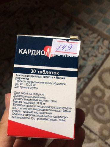 Витамины отдам за свою цену 149 сом НОВЫЙ запечатанный в Кок-Ой
