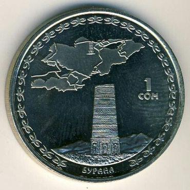 """Куплю монету 1 сом."""" Бурана"""". А также в Бишкек"""